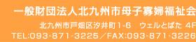 一般社団法人北九州市母子寡婦福祉会
