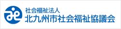 北九州市社会福祉協議会